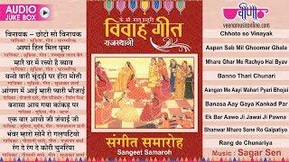 24 भागों में दुनिया का सबसे बड़ा विवाह गीत संकलन | Vivah Geet Sangeet Samaroh HD | Audio Jukebox