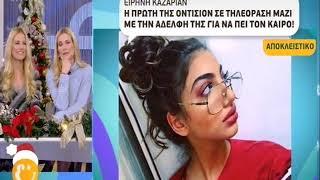 Η Ειρήνη Καζαριάν είχε κάνει δοκιμαστικό σε εκπομπή