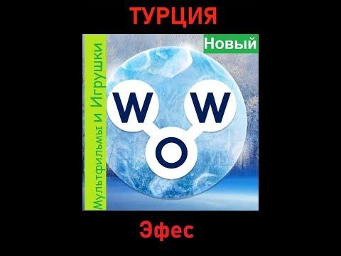 Words Of Wonders - Турция: Эфес (1 - 16) WOW / Слова Чудеса