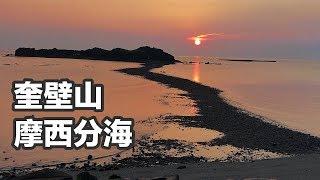 2019/04/23  奎壁山 摩西分海 @ 澎湖縣湖西鄉