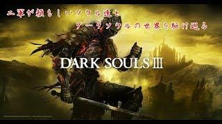 #5【2軍】【DARK SOULSⅢ】2軍が頼もしいソウル達とダークソウルの世界を駆け巡る!! thumbnail
