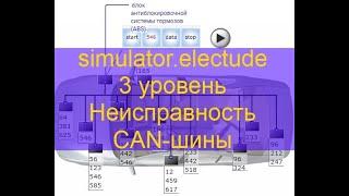 Проходим 3 уровень simulator electude  Проверяем CAN шину
