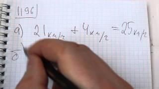Задача №1196. Математика 5 класс Виленкин.