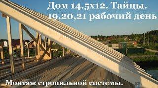 Стройка каркасного дома 14.5х12 в Тайцах. 19, 20, 21 рабочий день.