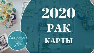 РАК Что ожидать от 2020 года. Астролог Olga