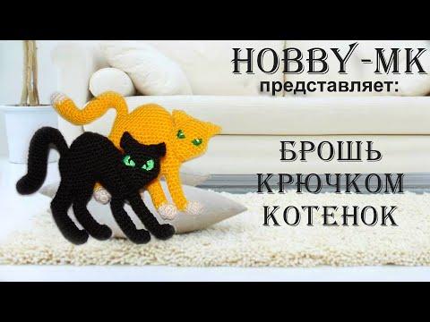 Брошь котенок крючком ч.1 (авторский МК Светланы Кононенко)