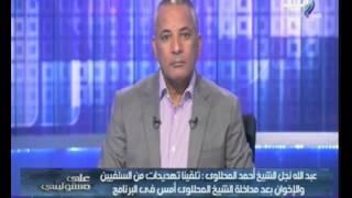 بالفيديو .. نجل الشيخ المحلاوي: السلفيين هددوا والدي عقب دعوته بحل الأحزاب الدينية