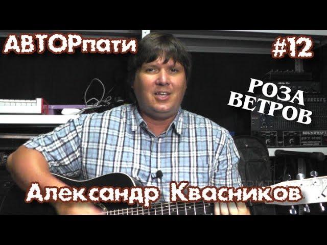 """АвторПати. Александр Квасников (""""Роза ветров"""")"""
