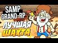 ЛУЧШАЯ ШАХТА В САМПЕ SAMP GRAND RP 1 mp3