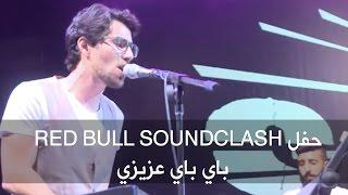 حفل Red Bull SoundClash - باي باي عزيزي