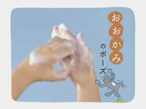 手洗いの歌