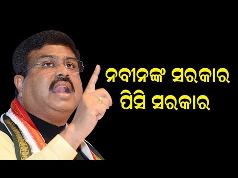 Dharmendra Pradhan Targets BJD Govt Over Various Issues In Jajpur