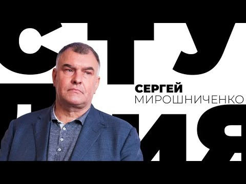 Сергей Мирошниченко / Белая студия / Телеканал Культура
