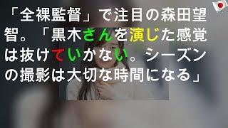 2020年2月28日金曜日 「全裸監督」で注目の森田望智。「黒木さんを演じた感覚は抜けていかない。シーズン2の撮影は大切な時間になる」 | Nice...