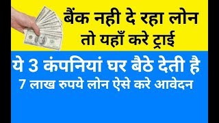 Download Video घर बैठे लोन पाये | how to get personal loan online MP3 3GP MP4