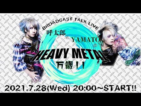 呼太郎とYAMATOのHEAVY METAL万歳!! Vol.2