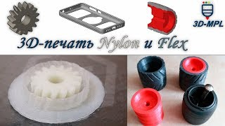 3D-печать Nylon и Flex. Советы и рекомендации. 3d печать Nylon на открытом 3D-принтере
