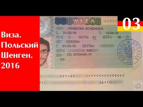 Шенгенская виза в Польшу: документы, процесс оформления (для украинцев 2016)