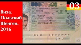 Шенгенская виза в Польшу: документы, процесс оформления (для украинцев 2016)(, 2016-07-12T08:13:28.000Z)