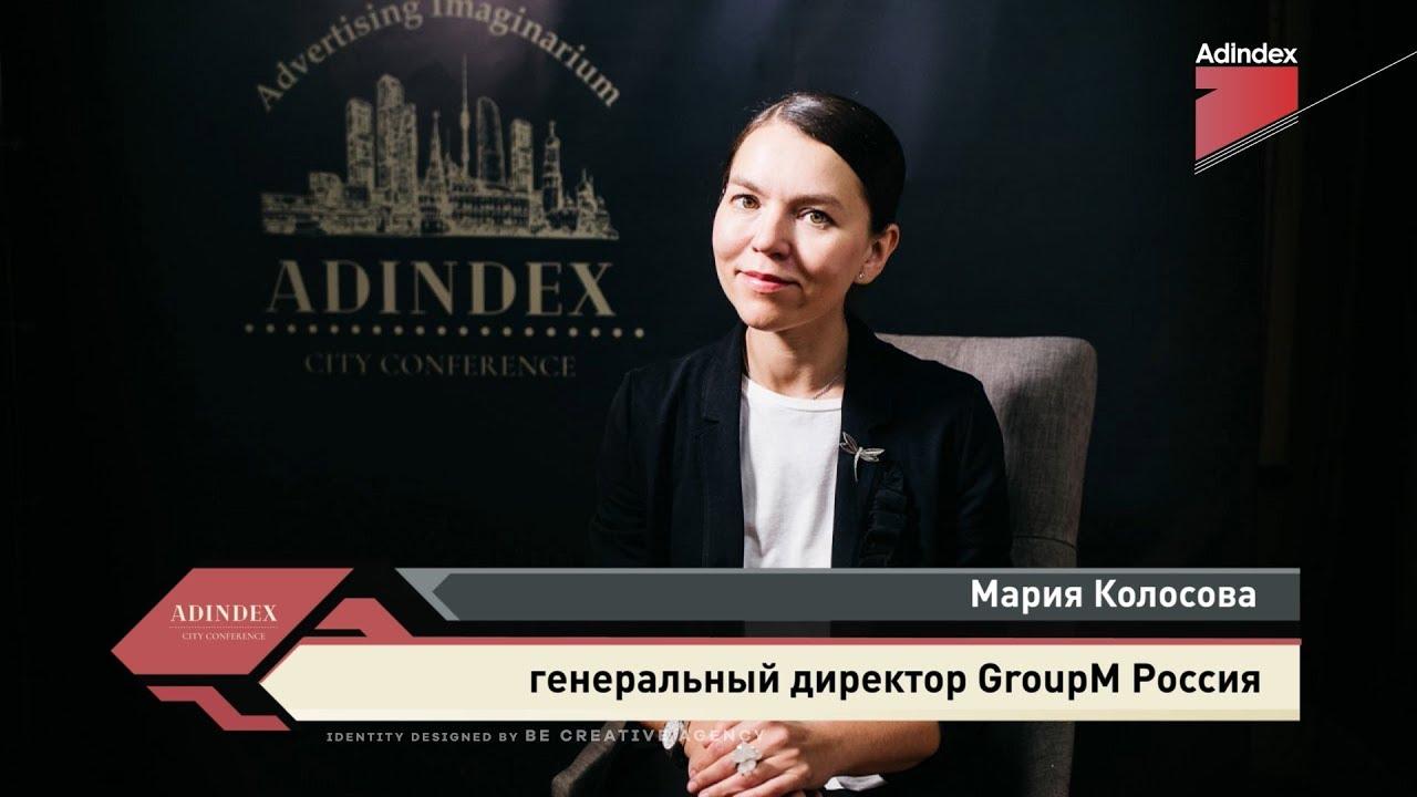 Изображение к Мария Колосова, GroupM: Рост российского рынка рекламы приближен к общемировым значениям