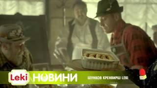 Шунков кренвирш Leki