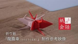 折り紙の秘伝千羽鶴折形である龍膽車(りんどうぐるま)の制作参考映像...
