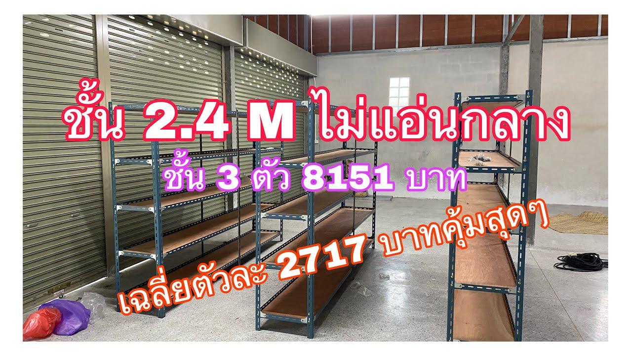 ทำชั้นวางของยาว 2.4 M ไม่แอ่นกลาง ชั้น 3 ตัว 5 ชั้น ราคา 8151 บาท เฉลี่ยตัวละ 2717 บาทคุ้มสุดๆ
