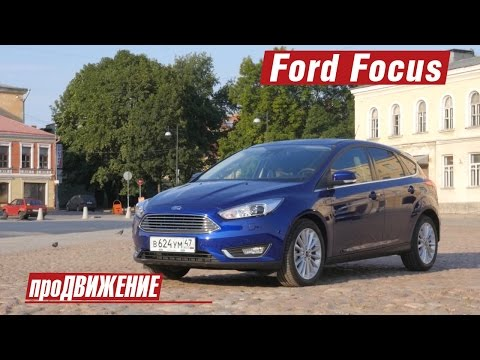 Ford Focus. Тест обновлённого Фокуса 2015 Про.Движение