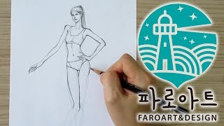 [패션일러스트] 패션 디자인의 기초 - 사람 몸 그리기