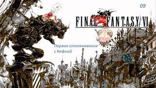 Final Fantasy VI. 09. Первое столкновение с Кефкой