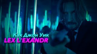 LEX L'EXANDR - Как Джон Уик (премьера клипа)