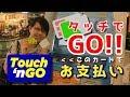 タッチしたらどこへでもいけるカード「Touch 'n GO」カード!! @ マレーシア、知っとこう!#03