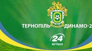 Ternopil vs Dynamo Kiev 2 full match
