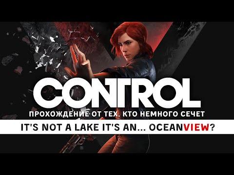 CONTROL [PS4] • Стрим 1х2 • Первые ужасы Дома
