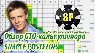 Обзор GTO калькулятора Simple Postflop