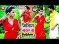 जिभिया जरल बा जिलेबिया से - Antra Singh Priyanka & Deepak Tiwari का सबसे बड़ा नया देवी गीत