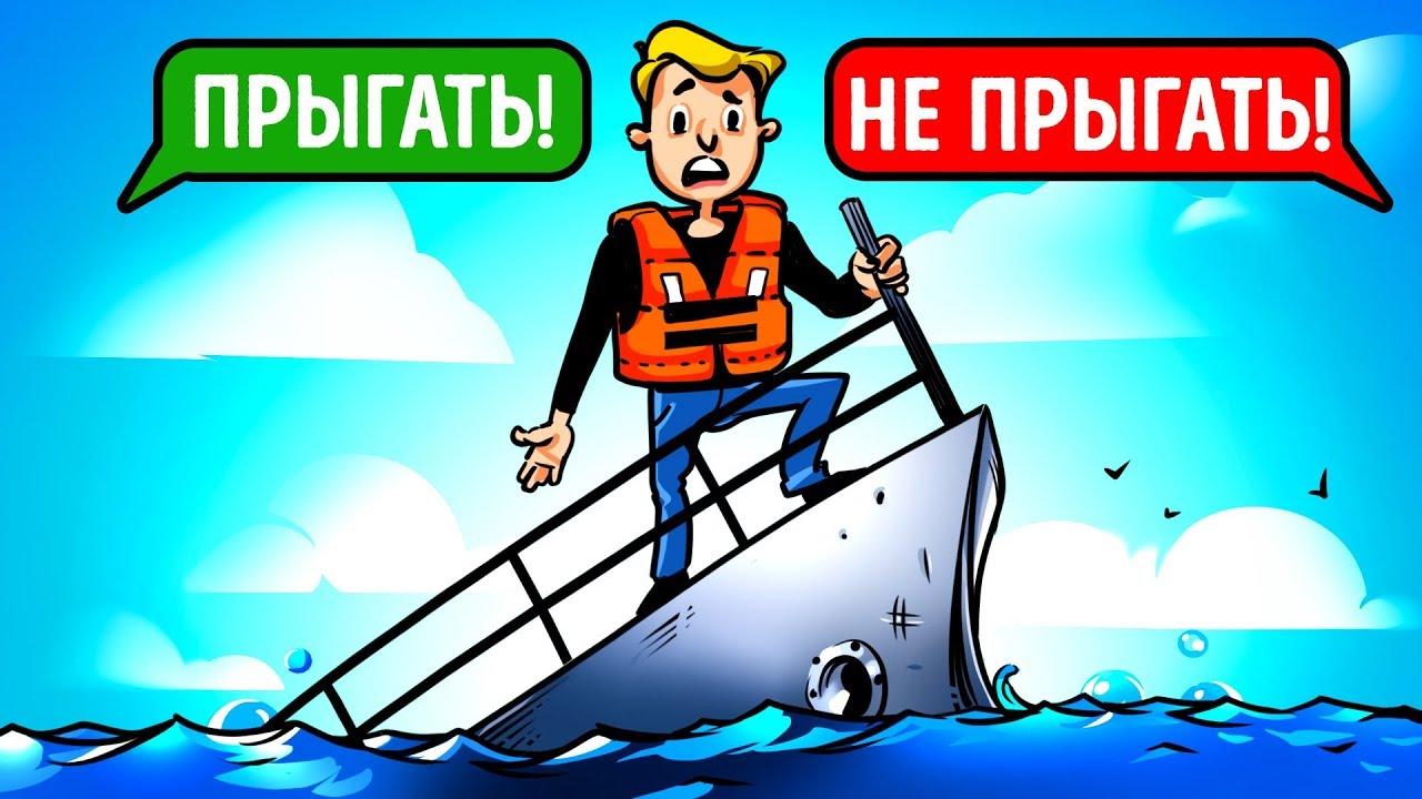 Как спастись с тонущего корабля