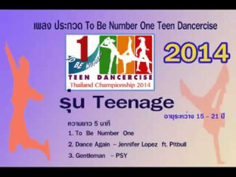 %9B%E0%B8%A3%E0%B8%B0%E0%B8%81%E0%B8%A7%E0%B8%94%20TO%20BE%20NUMBER%20ONE%20TEEN%20DANCERCISE%202014