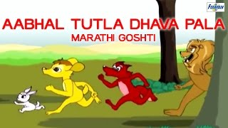 Marathi Goshti For Children - Aabhal Tutla Dhava Pala - Moral Stories For Kids In Marathi