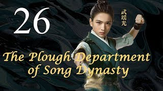 Download lagu The Plough Department of Song Dynasty 26丨The Celestial Guards of Song Dynasty 26