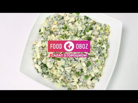 FoodOboz: швидкий салат з горошком