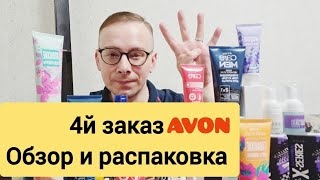 ОБЗОР И РАСПАКОВКА 4Й ЗАКАЗ AVON ПО 04 2021 КАТЛОГУ апрель avon мойзаказ