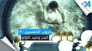 دروب الخمسين(9): البحر وصيد اللؤلؤ