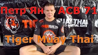 Петр Ян в Taiger Muay Thai перед ACB 71