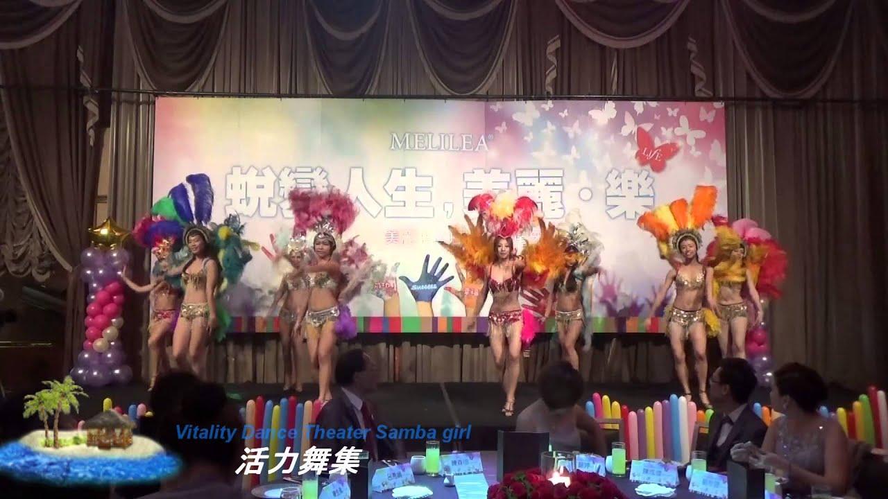 森巴舞表演團體, 客製化舞蹈表演, 尾牙春酒表演團體, 森巴嘉年華表演團, samba 臺灣 - YouTube