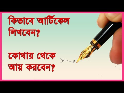 Write SEO Article and make money online bangla