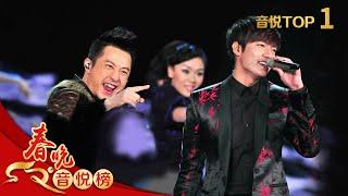 2014央视马年春晚 歌曲《情非得已》 庾澄庆 李敏镐