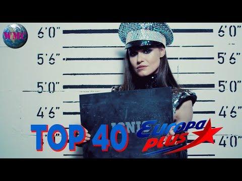 Топ 40 Песен Недели (ЕвроХит Топ 40)  - 18 Марта 2019