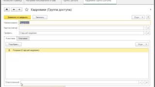 Обзор интерфейса программы, Помощник начальной настройки - курс по ЗУП 3.0 - 1С:Учебный центр №1