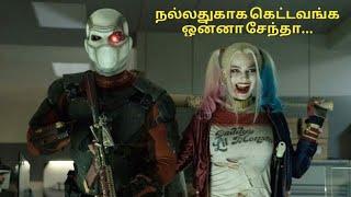 Suicide Squad(2016) | தமிழ் விளக்கம் | Explanation in Tamil | Movie Multiverse